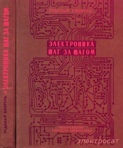 энциклопедию радиолюбителя